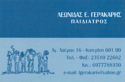 ΠΑΙΔΙΑΤΡΟΣ ΚΑΤΕΡΙΝΗ ΠΙΕΡΙΑ ΓΕΡΑΚΑΡΗΣ ΛΕΩΝΙΔΑΣ