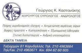 ΟΥΡΟΛΟΓΟΣ ΚΟΡΥΔΑΛΛΟΣ ΚΑΣΤΑΝΑΚΗΣ ΓΕΩΡΓΙΟΣ