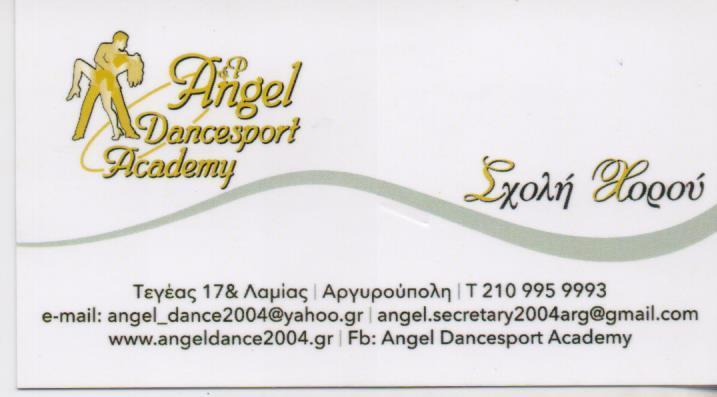 ANGEL DANCESPORT ACADEMY ΣΧΟΛΗ ΧΟΡΟΥ ΣΧΟΛΕΣ ΧΟΡΟΥ ΑΡΓΥΡΟΥΠΟΛΗ ΓΙΑΚΟΥΜΟΓΛΟΥ