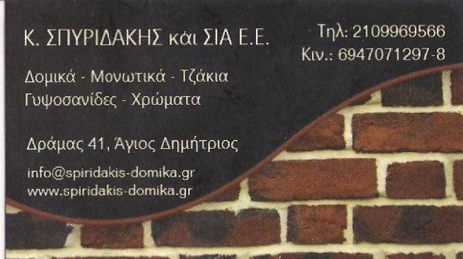 ΥΛΙΚΑ ΟΙΚΟΔΟΜΩΝ ΤΖΑΚΙΑ ΓΥΨΟΣΑΝΙΔΕΣ ΑΓΙΟΣ ΔΗΜΗΤΡΙΟΣ ΣΠΥΡΙΔΑΚΗ ΠΟΠΗ