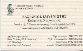 ΓΕΝΙΚΟΣ ΧΕΙΡΟΥΡΓΟΣ ΙΛΙΣΙΑ ΣΜΥΡΝΙΩΤΗΣ ΒΑΣΙΛΕΙΟΣ