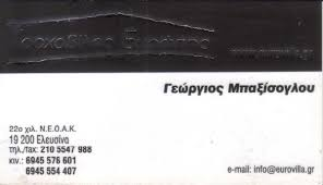 EUROVILLA ΤΡΟΧΟΒΙΛΕΣ ΕΛΕΥΣΙΝΑ ΑΓΓΛΟΓΑΛΟΥ - ΜΠΑΞΙΣΟΓΛΟΥ ΟΕ