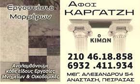 ΜΑΡΜΑΡΑ ΚΕΡΑΤΣΙΝΙ ΑΦΟΙ ΚΑΡΓΑΤΖΗ ΟΕ