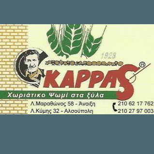 KAPPAS ΑΡΤΟΠΟΙΕΙΟ ΧΩΡΙΑΤΙΚΟΣ ΦΟΥΡΝΟΣ ΑΝΟΙΞΗ ΚΑΦΕΤΖΗ ΣΤΑΜΑΤΟΥΛΑ