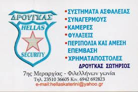 HELLAS SECURITY ΥΠΗΡΕΣΙΕΣ ΑΣΦΑΛΕΙΑΣ ΚΑΤΕΡΙΝΗ