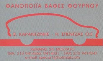 ΦΑΝΟΠΟΙΕΙΟ ΜΟΣΧΑΤΟ ΚΑΡΑΝΤΖΙΝΗΣ-ΣΠΕΝΤΖΑΣ ΟΕ