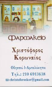 ΦΑΡΜΑΚΕΙΟ ΑΜΠΕΛΟΚΗΠΟΙ ΚΟΡΩΝΑΙΟΣ ΧΡΙΣΤΟΦΟΡΟΣ