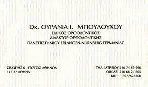 ΟΡΘΟΔΟΝΤΙΚΟΣ ΑΜΠΕΛΟΚΗΠΟΙ ΜΠΟΥΛΟΥΧΟΥ ΟΥΡΑΝΙΑ