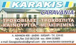 KARAKIS CARAVANIA ΤΡΟΧΟΣΠΙΤΑ ΧΑΪΔΑΡΙ