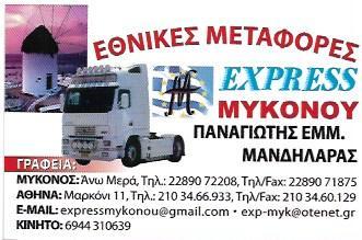 EXPRESS MYKONOY ΜΕΤΑΦΟΡΕΣ ΑΙΓΑΛΕΩ
