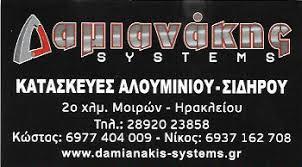 DAMIANAKIS SYSTEMS ΚΑΤΑΣΚΕΥΕΣ ΑΛΟΥΜΙΝΙΟΥ ΗΡΑΚΛΕΙΟ ΚΡΗΤΗ