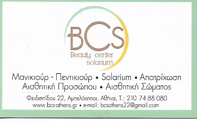 BCS BEAUTY CENTER SOLARIUM  ΚΕΝΤΡΟ ΑΙΣΘΗΤΙΚΗΣ ΜΑΥΡΙΣΜΑΤΟΣ  ΑΜΠΕΛΟΚΗΠΟΙ ΑΘΗΝΑ ΑΔΑΜΟΠΟΥΛΟΣ ΙΩΑΝΝΗΣ