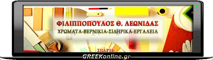 ΧΡΩΜΑΤΟΠΩΛΕΙΟ ΣΠΑΡΤΗ ΦΙΛΙΠΠΟΠΟΥΛΟΣ ΛΕΩΝΙΔΑΣ