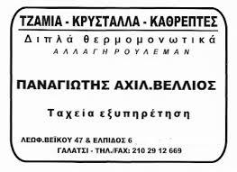 ΕΜΠΟΡΙΟ ΤΖΑΜΙΩΝ ΚΡΥΣΤΑΛΛΩΝ ΚΑΘΡΕΠΤΩΝ ΓΑΛΑΤΣΙ ΒΕΛΛΙΟΣ ΠΑΝΑΓΙΩΤΗΣ