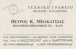ΤΕΧΝΙΚΟ ΓΡΑΦΕΙΟ ΠΟΛΙΤΙΚΟΣ ΜΗΧΑΝΙΚΟΣ ΚΑΡΠΕΝΗΣΙ ΕΥΡΥΤΑΝΙΑ ΜΠΑΚΑΤΣΙΑΣ ΠΕΤΡΟΣ