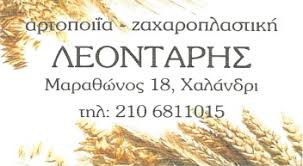 ΦΟΥΡΝΟΣ ΑΡΤΟΠΟΙΕΙΟ ΑΡΤΟΖΑΧΑΡΟΠΛΑΣΤΕΙΟ ΛΕΟΝΤΑΡΗΣ ΜΑΡΑΘΩΝΟΣ ΧΑΛΑΝΔΡΙ ΛΕΟΝΤΑΡΗΣ ΝΙΚΟΛΑΟΣ