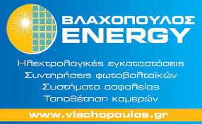 ΣΥΝΤΗΡΗΣΕΙΣ ΦΩΤΟΒΟΛΤΑΪΚΩΝ ΠΙΣΤΟΠΟΙΗΤΙΚΑ ΒΛΑΧΟΠΟΥΛΟΣ ENERGY ΧΑΝΔΡΙΝΟΣ ΜΕΣΣΗΝΙΑ ΒΛΑΧΟΠΟΥΛΟΣ ΔΗΜΗΤΡΗΣ