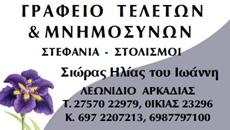 ΓΡΑΦΕΙΟ ΤΕΛΕΤΩΝ ΛΕΩΝΙΔΙΟ ΑΡΚΑΔΙΑ ΣΙΩΡΑΣ ΗΛΙΑΣ