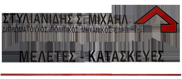 ΠΟΛΙΤΙΚΟΣ ΜΗΧΑΝΙΚΟΣ ΑΔΑΜΑΝΤΑΣ ΜΗΛΟΣ ΣΤΥΛΙΑΝΙΔΗΣ ΜΙΧΑΗΛ