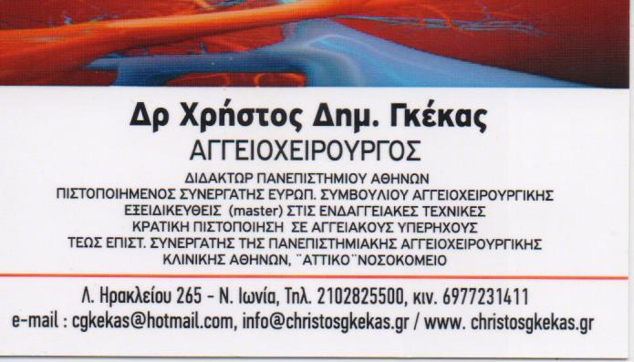 ΑΓΓΕΙΟΧΕΙΡΟΥΡΓΟΣ ΝΕΑ ΙΩΝΙΑ ΑΤΤΙΚΗ ΓΚΕΚΑΣ ΧΡΗΣΤΟΣ