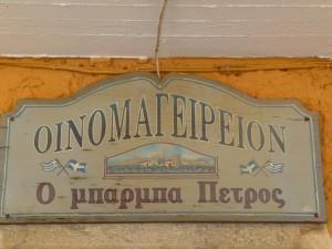 ΤΑΒΕΡΝΑ ΟΙΝΟΜΑΓΕΙΡΕΙΟ ΜΠΑΡΜΠΑΠΕΤΡΟΣ ΠΑΛΙΑ ΠΟΛΗ ΑΡΕΟΠΟΛΗ ΛΑΚΩΝΙΑ
