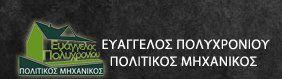 ΠΟΛΙΤΙΚΟΣ ΜΗΧΑΝΙΚΟΣ ΓΛΩΣΣΑ ΣΚΟΠΕΛΟΣ ΠΟΛΥΧΡΟΝΙΟΥ ΕΥΑΓΓΕΛΟΣ