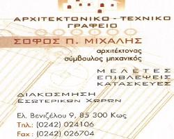 ΑΡΧΙΤΕΚΤΩΝ ΑΡΧΙΤΕΚΤΟΝΙΚΟ ΓΡΑΦΕΙΟ ΚΩΣ ΣΟΦΟΣ ΜΙΧΑΗΛ