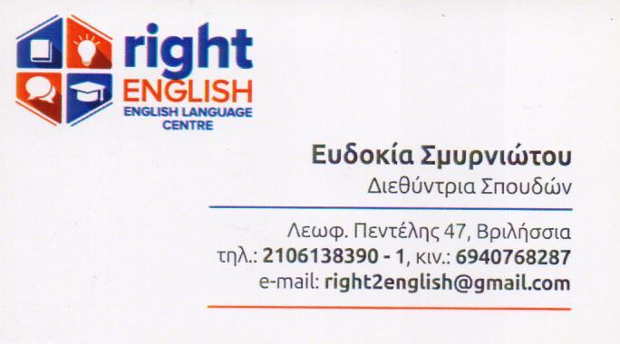 ΕΞΕΙΔΙΚΕΥΜΕΝΟ ΚΕΝΤΡΟ ΞΕΝΩΝ ΓΛΩΣΣΩΝ ΑΓΓΛΙΚΑ ΓΕΡΜΑΝΙΚΑ RIGHT ENGLISH LANGUAGE CENTER ΒΡΙΛΗΣΣΙΑ ΑΤΤΙΚΗ