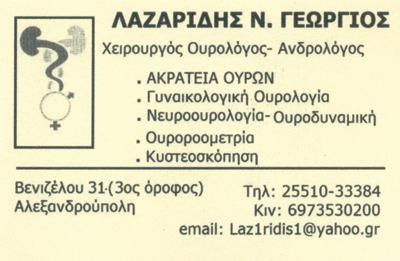 ΟΥΡΟΛΟΓΟΣ ΧΕΙΡΟΥΡΓΟΣ ΑΝΔΡΟΛΟΓΟΣ ΑΛΕΞΑΝΔΡΟΥΠΟΛΗ ΕΒΡΟΣ ΛΑΖΑΡΙΔΗΣ ΓΕΩΡΓΙΟΣ