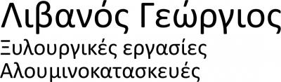 ΞΥΛΟΥΡΓΙΚΕΣ ΕΡΓΑΣΙΕΣ ΜΑΡΑΓΚΟΣ ΜΟΝΕΜΒΑΣΙΑ ΛΑΚΩΝΙΑ ΛΙΒΑΝΟΣ ΓΕΩΡΓΙΟΣ