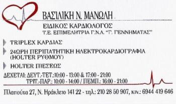 ΕΙΔΙΚΟΣ ΚΑΡΔΙΟΛΟΓΟΣ ΝΕΟ ΗΡΑΚΛΕΙΟ ΑΤΤΙΚΗ ΜΑΝΩΛΗ ΒΑΣΙΛΙΚΗ