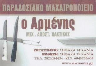 ΠΑΡΑΔΟΣΙΑΚΟ ΜΑΧΑΡΙΟΠΟΙΕΙΟ ΧΑΝΙΑ ΠΑΧΤΙΚΟΣ ΜΙΧΑΗΛ