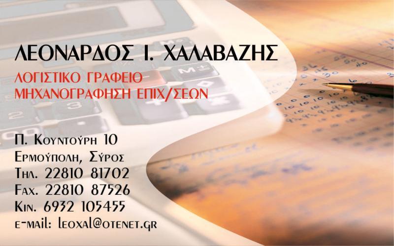 ΛΟΓΙΣΤΗΣ ΛΟΓΙΣΤΙΚΟ ΓΡΑΦΕΙΟ ΕΡΜΟΥΠΟΛΗ ΣΥΡΟΣ ΧΑΛΑΒΑΖΗΣ ΛΕΟΝΑΡΔΟΣ