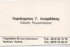 ΡΕΥΜΑΤΟΛΟΓΟΣ ΗΡΑΚΛΕΙΟ ΚΡΗΤΗ ΛΙΝΑΡΔΑΚΗΣ ΧΑΡΑΛΑΜΠΟΣ