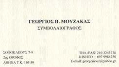 ΣΥΜΒΟΛΑΙΟΓΡΑΦΟΣ ΑΣΠΡΟΠΥΡΓΟΣ ΑΤΤΙΚΗ ΜΟΥΖΑΚΑΣ ΓΕΩΡΓΙΟΣ