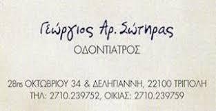 ΟΔΟΝΤΙΑΤΡΟΣ ΧΕΙΡΟΥΡΓΟΣ ΤΡΙΠΟΛΗ ΑΡΚΑΔΙΑ ΣΩΤΗΡΑΣ ΓΕΩΡΓΙΟΣ