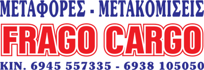 ΜΕΤΑΦΟΡΙΚΗ ΕΤΑΙΡΕΙΑ ΕΘΝΙΚΕΣ ΜΕΤΑΦΟΡΕΣ FRAGO CARGO ΒΟΛΟΣ ΜΑΓΝΗΣΙΑ ΦΡΑΓΓΟΣ ΝΙΚΟΛΑΟΣ