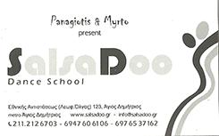 ΣΧΟΛΗ ΧΟΡΟΥ SALSADOO DANCE SCHOOL ΑΓΙΟΣ ΔΗΜΗΤΡΙΟΣ ΑΤΤΙΚΗ ΑΓΛΑΜΙΣΗΣ ΠΑΝΑΓΙΩΤΗΣ