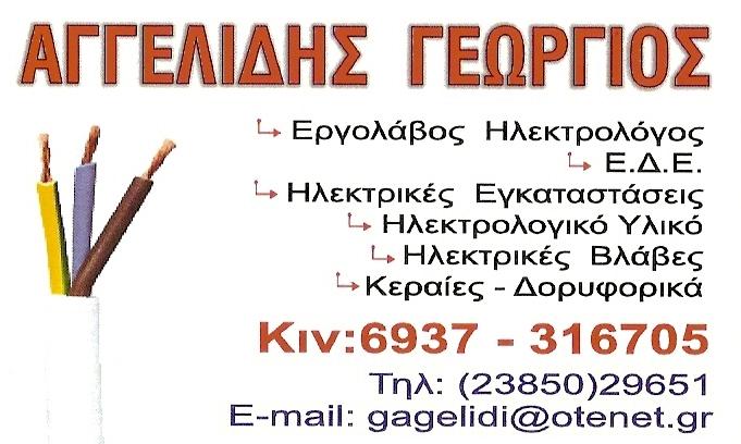 ΗΛΕΚΤΡΟΛΟΓΟΣ ΑΤΡΑΠΟΣ ΦΛΩΡΙΝΑ ΑΓΓΕΛΙΔΗΣ ΓΕΩΡΓΙΟΣ