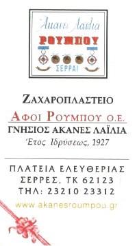 ΖΑΧΑΡΟΠΛΑΣΤΕΙΟ ΑΚΑΝΕΣ ΛΑΪΛΙΑ ΣΕΡΡΕΣ ΡΟΥΜΠΟΣ ΓΕΩΡΓΙΟΣ