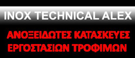 ΑΝΟΞΕΙΔΩΤΕΣ ΚΑΤΑΣΚΕΥΕΣ ΕΡΓΟΣΤΑΣΙΟ ΤΡΟΦΙΜΩΝ IN.TE.AL. INOX TECHNICAL ALEX ΑΜΥΝΤΑΙΟ ΦΛΩΡΙΝΑ