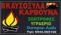 ΚΑΥΣΟΞΥΛΑ ΚΑΡΒΟΥΝΑ ΠΕΛΛΕΤ ΑΧΑΡΝΑΙ ΑΤΤΙΚΗ ΓΚΟΥΜΑΣ ΑΔΑΜ