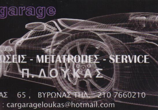 ΣΥΝΕΡΓΕΙΟ ΑΥΤΟΚΙΝΗΤΩΝ CAR GARAGE ΒΥΡΩΝΑΣ ΑΤΤΙΚΗ ΛΟΥΚΑΣ ΠΑΝΑΓΙΩΤΗΣ