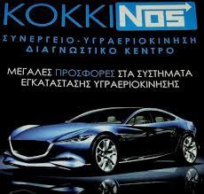 ΣΥΝΕΡΓΕΙΟ ΑΥΤΟΚΙΝΗΤΩΝ AUTO ENGINEERING BY KOKKINOS ΠΟΛΥΚΑΣΤΡΟ ΚΙΛΚΙΣ ΚΟΚΚΙΝΟΣ ΔΗΜΗΤΡΙΟΣ