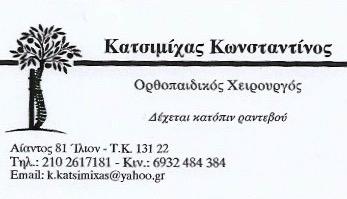 ΟΡΘΟΠΕΔΙΚΟΣ ΧΕΙΡΟΥΡΓΟΣ ΟΡΘΟΠΕΔΙΚΟ ΙΑΤΡΕΙΟ ΙΛΙΟΝ ΑΤΤΙΚΗ ΚΑΤΣΙΜΙΧΑΣ ΚΩΝΣΤΑΝΤΙΝΟΣ