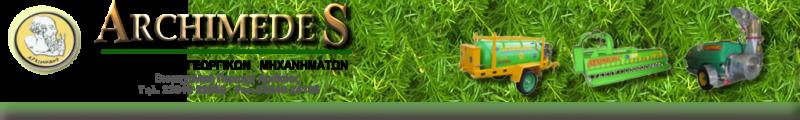ΑΓΡΟΤΙΚΑ ΓΕΩΡΓΙΚΑ ΜΗΧΑΝΗΜΑΤΑ ΤΡΑΚΤΕΡ ΑΡΧΙΜΗΔΗΣ ΑΡΙΔΑΙΑ ΠΕΛΛΑ ΡΟΥΜΕΛΙΩΤΗΣ ΓΕΩΡΓΙΟΣ