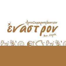 ΑΡΤΟΠΟΙΕΙΟ ΖΑΧΑΡΟΠΛΑΣΤΕΙΟ ΕΝΑΣΤΡΟΝ ΙΕΡΑΠΕΤΡΑ ΛΑΣΙΘΙ THOMA QIRJAQE