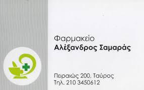 ΦΑΡΜΑΚΕΙΟ ΤΑΥΡΟΣ ΑΤΤΙΚΗ ΣΑΜΑΡΑΣ ΑΛΕΞΑΝΔΡΟΣ ΚΑΙ ΣΙΑ ΕΕ