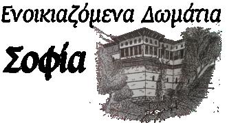 ΕΝΟΙΚΙΑΖΟΜΕΝΑ ΔΩΜΑΤΙΑ SOFIA ROOMS ΠΛΑΤΑΝΙΔΙΑ ΑΓΡΙΑ ΜΑΓΝΗΣΙΑ