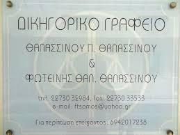 ΔΙΚΗΓΟΡΟΣ ΔΙΚΗΓΟΡΙΚΟ ΓΡΑΦΕΙΟ ΚΑΡΛΟΒΑΣΙ ΣΑΜΟΣ ΘΑΛΑΣΣΙΝΟΣ ΘΑΛΑΣΣΙΝΟΣ